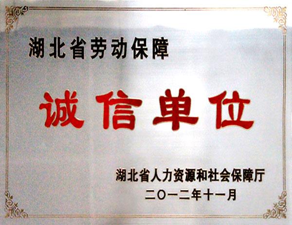 2012年度诚信单位