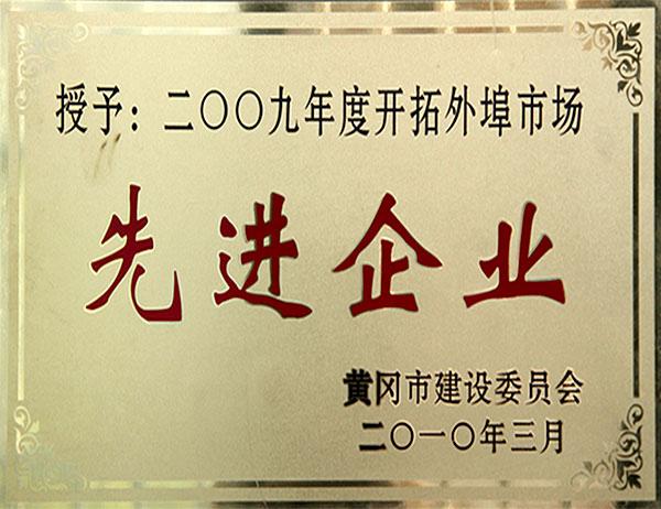 2010年外埠市场先进单位