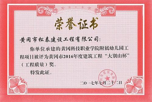 黄冈职业技术学院附属幼儿园大别山杯