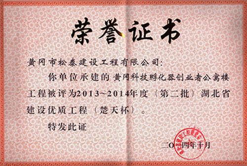 科技孵化器质量楚天杯荣誉证书
