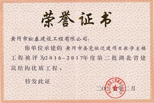 黄冈市委党校迁建项目结构优质工程