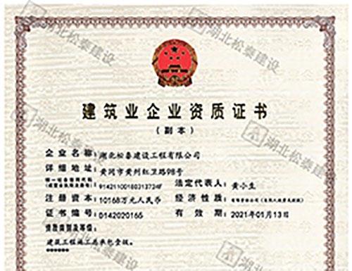 建筑业企业资质证书(壹级)