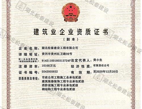 建筑业企业资质证书(贰级)