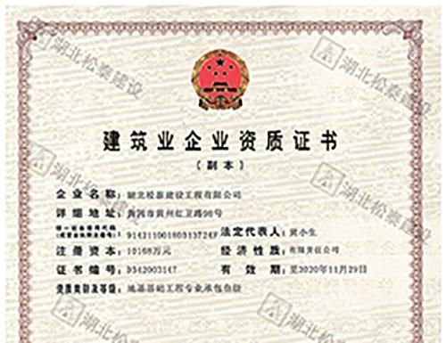 建筑业企业资质证书(叁级)