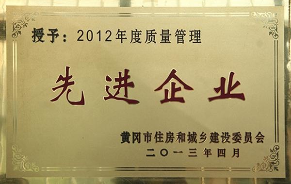 2013年度质量先进企业