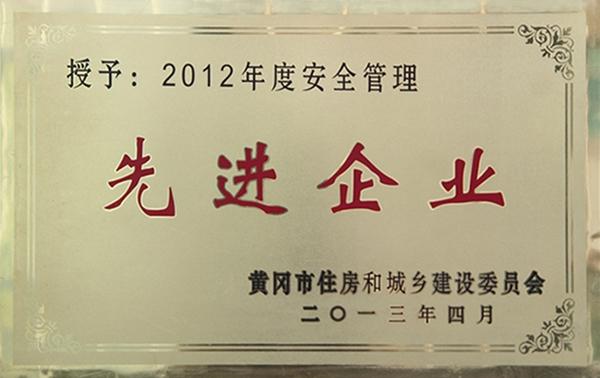 2013年度安全先进企业