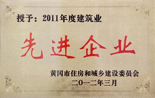 2012年度建筑业先进企业