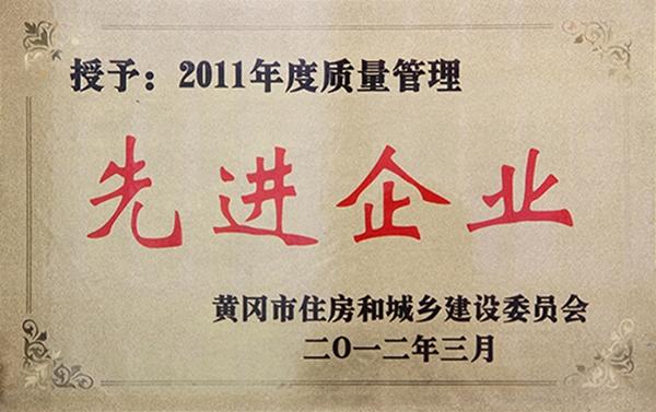 2012年度先进企业