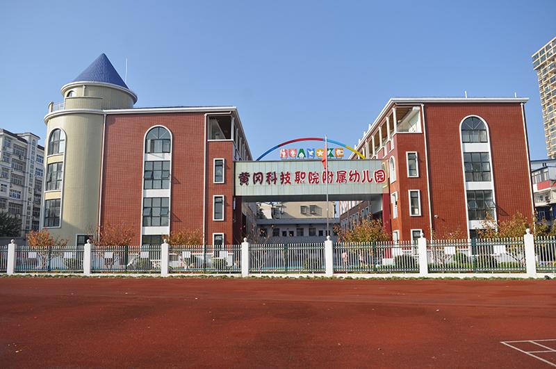 科技职院幼儿园