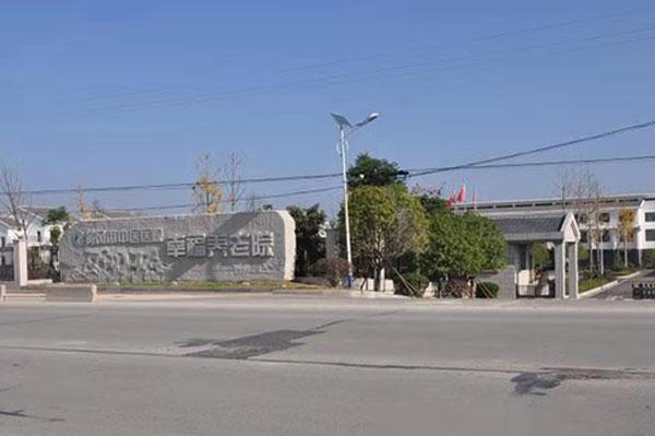 黄冈市中医院养老院